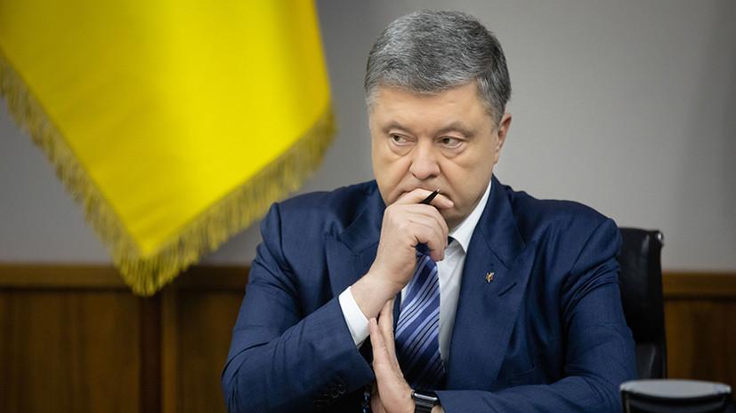 «Отвечать есть за что»: почему Порошенко вызвали на допрос в Генпрокуратуру