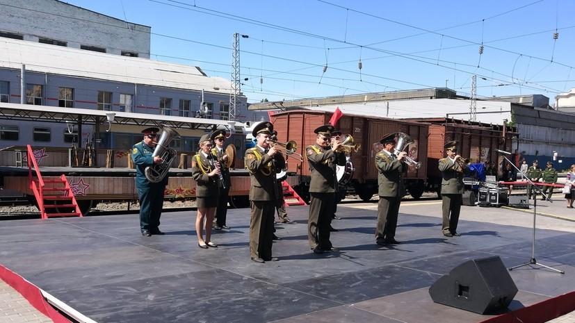 «Поезд Победы» прибыл в Ростов-на-Дону