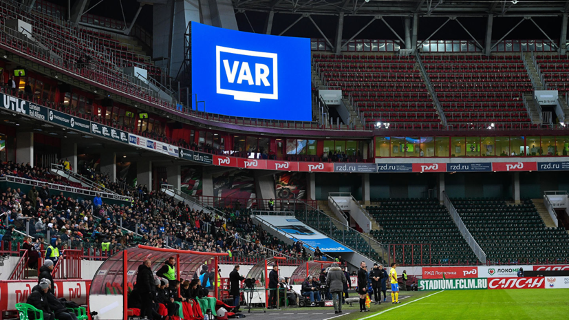 РФС направил заявку на использование VAR в ответных полуфинальных матчах Кубка России