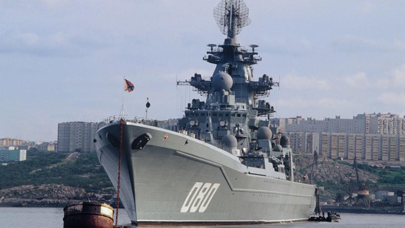 Эксперт рассказал о крейсере «Адмирал Нахимов»