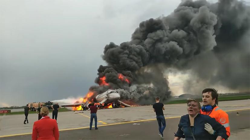 «Давки и паники не было»: выживший в авиакатастрофе SSJ-100 пассажир рассказал о пожаре на борту