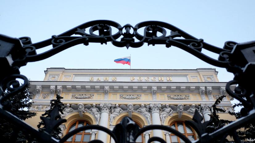 Банк России раскрыл свой убыток за 2018 год