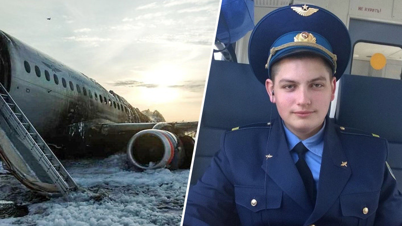 «Мечтал стать лётчиком»: мать бортпроводника Моисеева о его детстве и своём отношении к подвигу сына