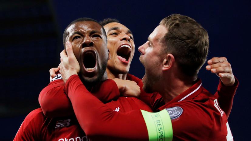 Исторический камбэк: «Ливерпуль» отыграл три мяча у «Барселоны» и вышел в финал Лиги чемпионов