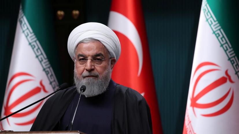 Президент Ирана дал 60 дней европейским странам на переговоры по СВПД