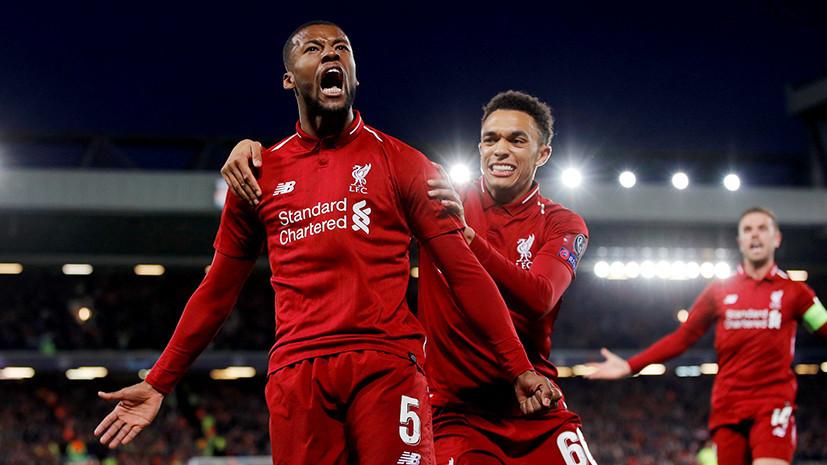 «Мы доказали — в футболе возможно всё»: что говорили игроки и тренеры после победы «Ливерпуля» над «Барселоной» в ЛЧ