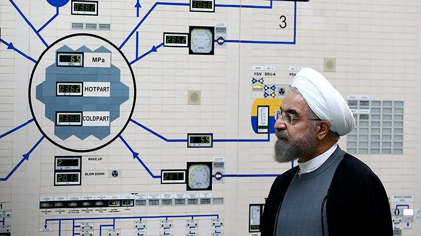 «Вынужден жёстко отвечать»: почему Иран частично приостановил выполнение обязательств по ядерной сделке