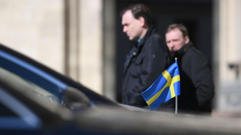 Россия высылает двух шведских дипломатов