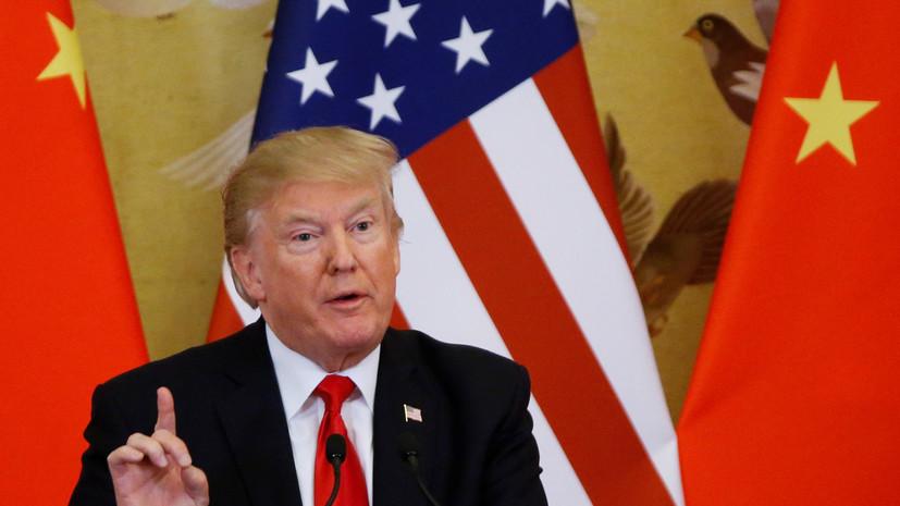 «Политика Трампа — думать о текущих выгодах»: США увеличат пошлины на ряд китайских товаров на 25%