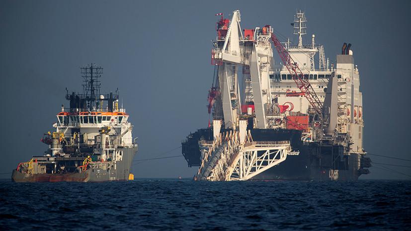 «Не экономические, а политические заявления»: почему Помпео призвал остановить строительство «Северного потока — 2»