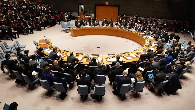 Заседание СБ ООН по ситуации в Сирии пройдёт в конце мая