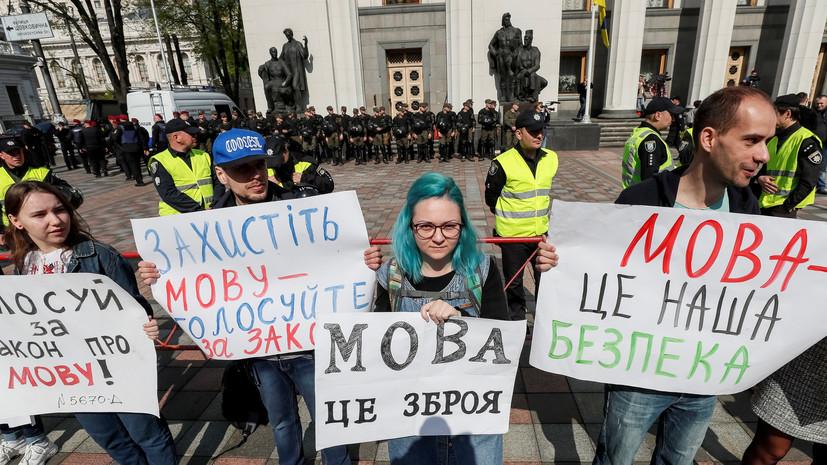 «Ползучая украинизация»: изменится ли языковая политика Киева при Зеленском