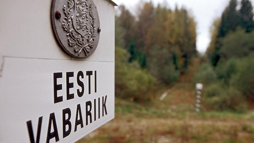 «Пытаются создать конфликт»: почему в Эстонии заявили о территориальных претензиях к России