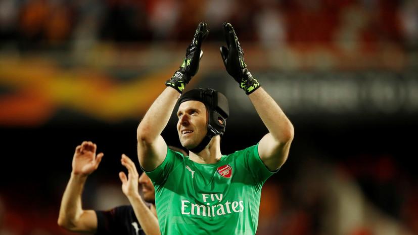 Вратарь «Арсенала» Чех рад, что его последним матчем в карьере станет финал Лиги Европы
