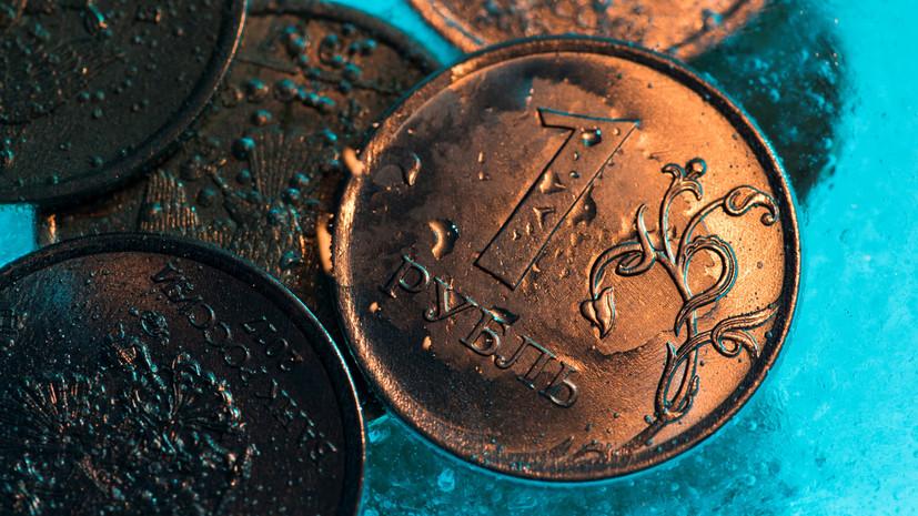 Рубль в начале торгов 10 мая снижается к доллару и евро