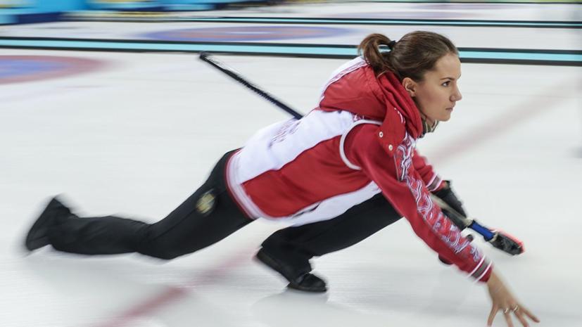Женская сборная России по кёрлингу взяла верх над Швецией в матче финала КМ