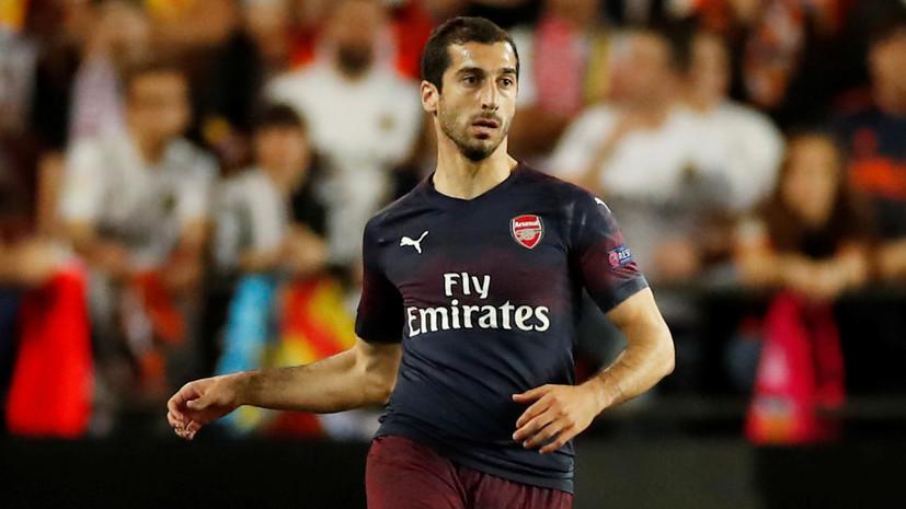 Футболист «Арсенала» Мхитарян сможет въехать в Азербайджан на финал Лиги Европы