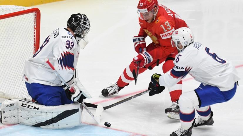 Уверенный старт: сборная России разгромила команду Норвегии в матче ЧМ-2019 по хоккею