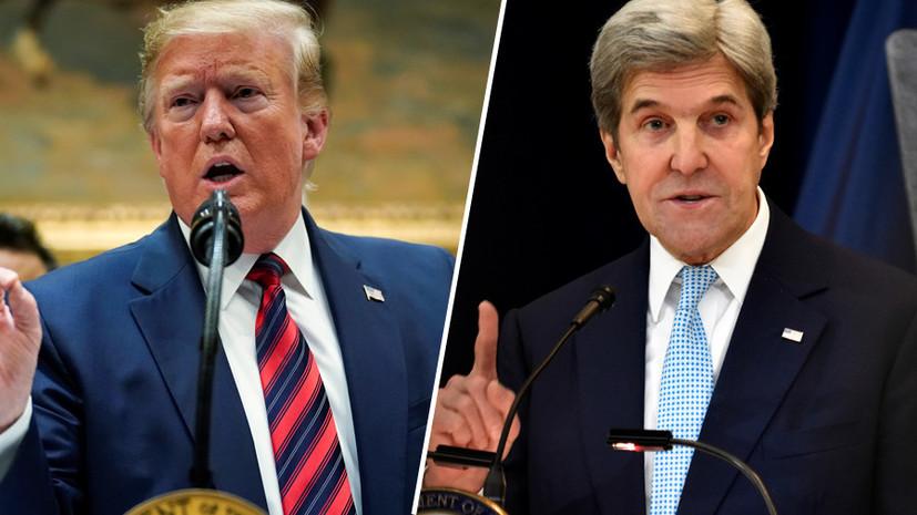 «Вовлечь в скандал всю администрацию Обамы»: почему Трамп заговорил об уголовном преследовании Джона Керри