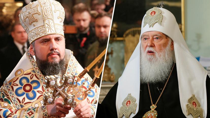 «Раскольнические тенденции»: почему объединение украинской церкви до сих пор не завершено