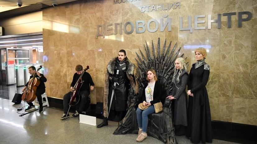 На станции метро «Деловой центр» установили Железный трон из «Игры престолов»