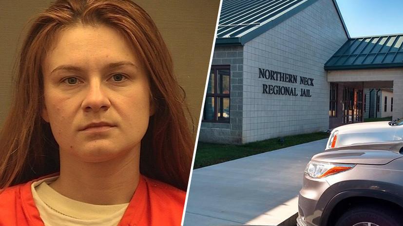 «Выйти на связь не удаётся»: Марию Бутину перевели в другую тюрьму