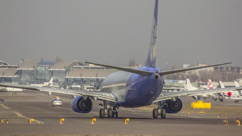 В Киеве из-за сообщений о минировании эвакуирован аэропорт
