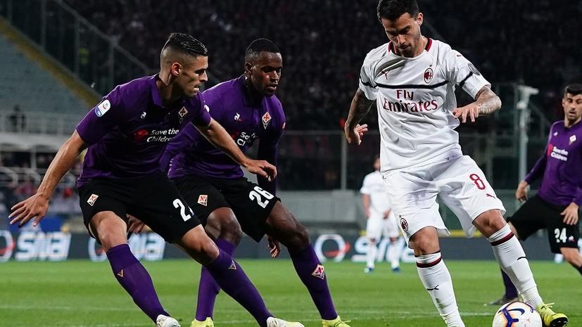 «Милан» победил «Фиорентину» в матче Серии А