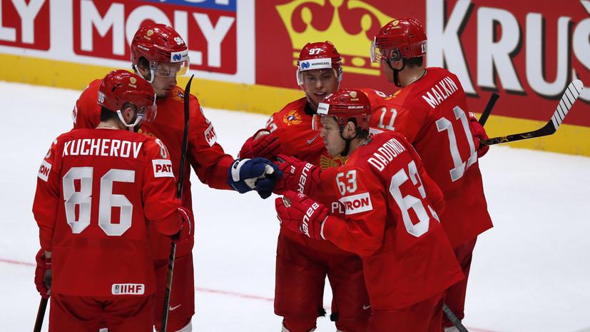 «Дали пять»: сборная Российской Федерации  выиграла 2-ой  матч начемпионате мира