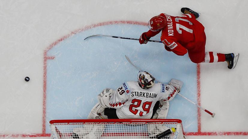 Пять безответных шайб: сборная России разгромила команду Австрии на ЧМ-2019 по хоккею