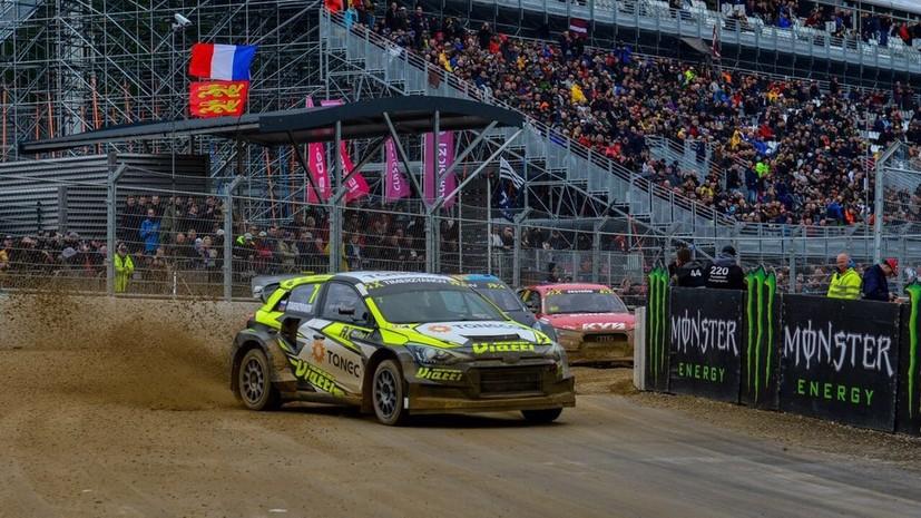 Российский гонщик Тимерзянов одержал первую победу на чемпионате мира по ралли-кроссу
