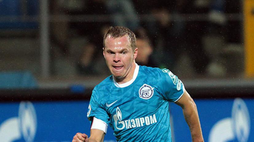 Капитан «Зенита» Анюков посвятил победу в РПЛ своему отцу