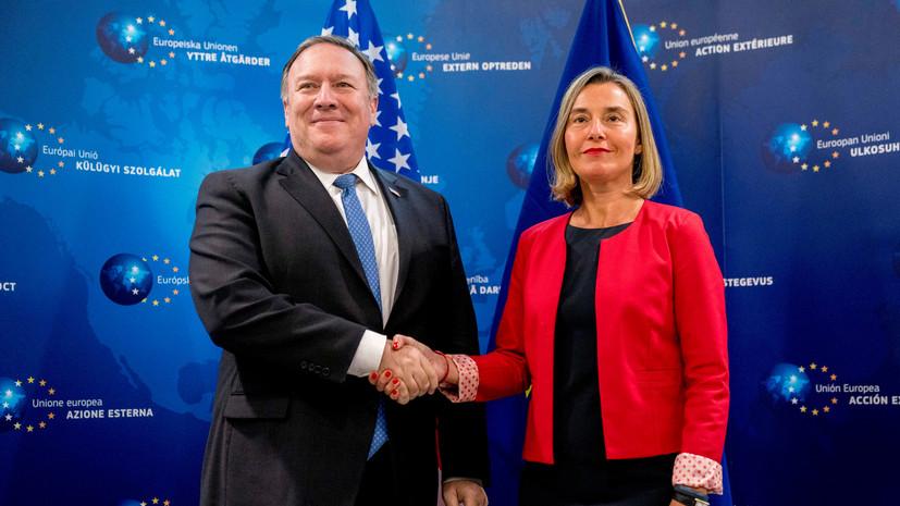 Могерини подтвердила визит Помпео в Брюссель для встречи по Ирану