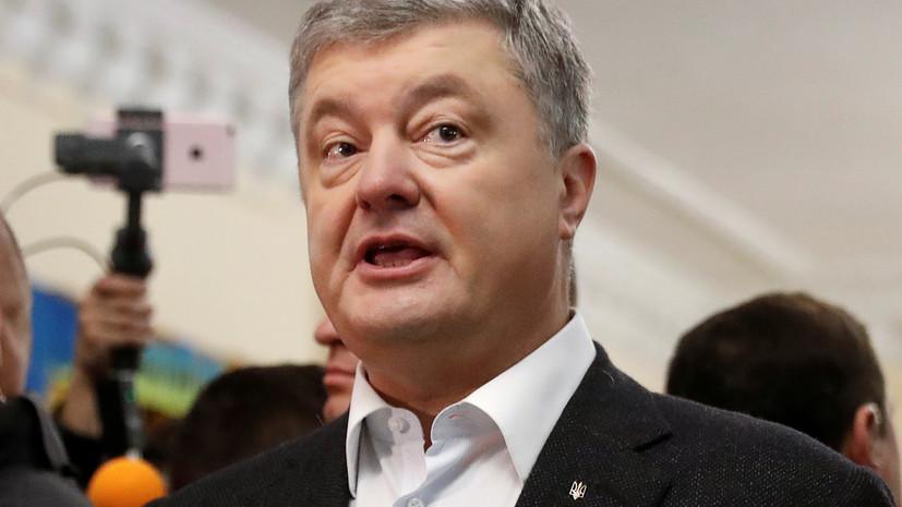 На Украине начали расследование после жалобы судей на Порошенко