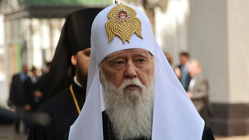 Филарет заявил о «разделении» новой церкви на Украине