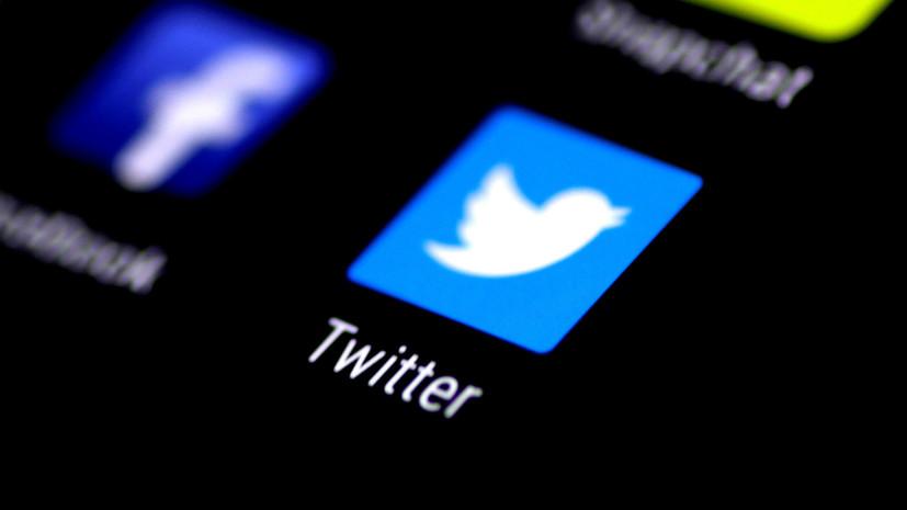 Суд в Москве признал законным штраф Twitter