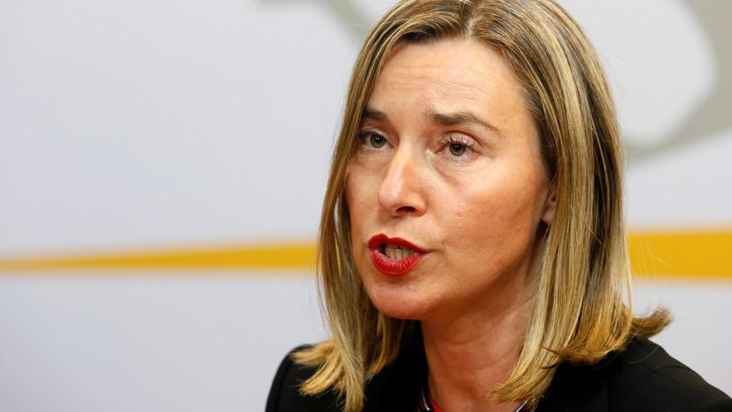 Могерини: ЕС предостерёг Помпео от военной эскалации отношений с Ираном