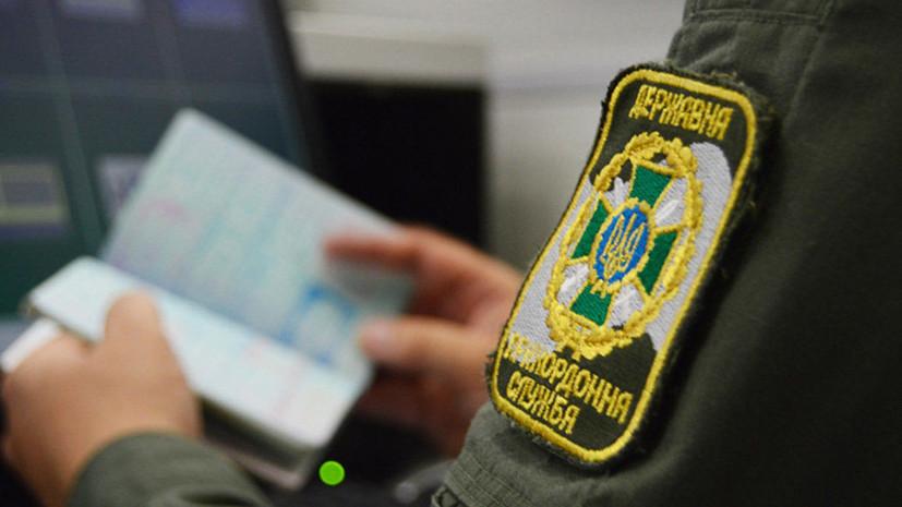 Украинские пограничники с начала года не пустили в страну более 3 тысяч россиян