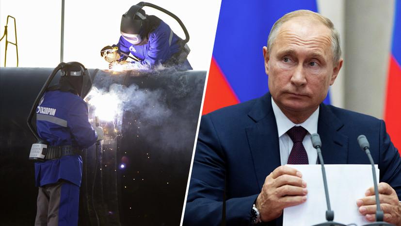 Противодействие санкциям и освоение передовых технологий: Путин утвердил Доктрину энергетической безопасности