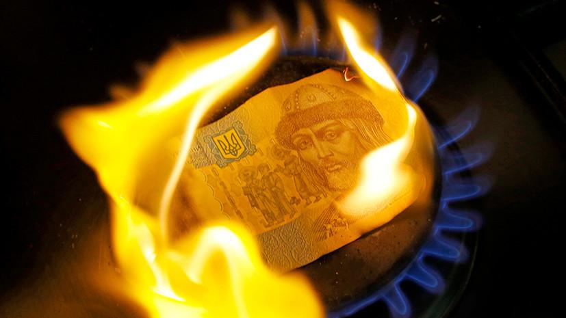 Политическое топливо: почему Украина снова повышает цены на газ для населения