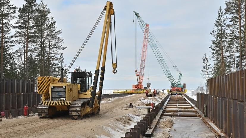 В ЕК подтвердили Nord Stream 2 готовность к диалогу