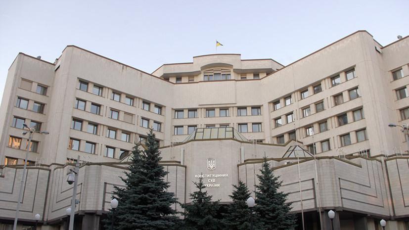 На Украине отправили в отставку главу Конституционного суда
