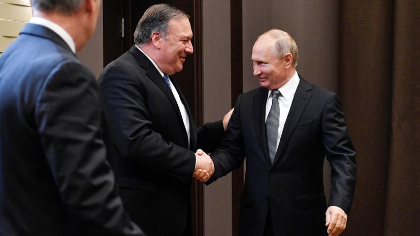 Подтвердили заинтересованность: Путин и Помпео выразили готовность к восстановлению российско-американских отношений