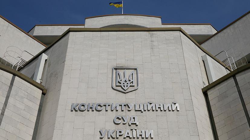 «За этим стоит Порошенко»: глава Конституционного суда Украины назвал свою отставку госпереворотом