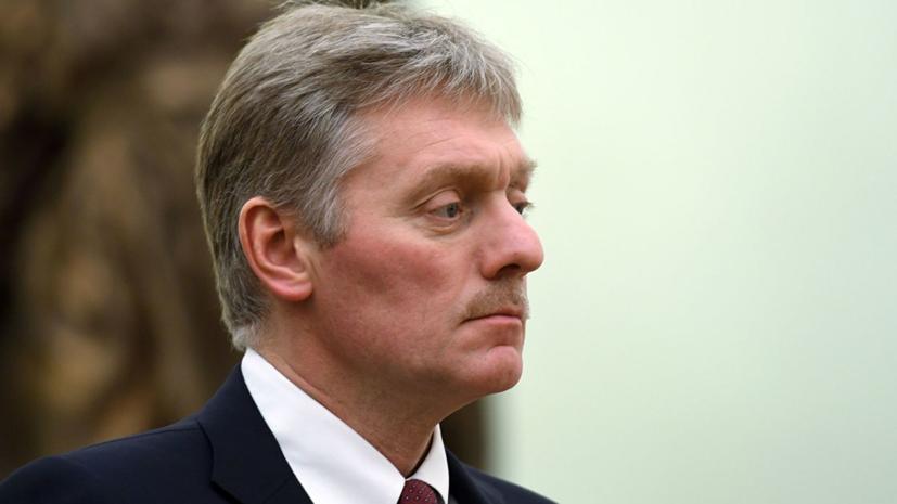 В Кремле прокомментировали новые торговые санкции Украины