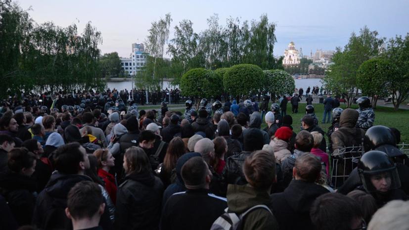 В Кремле прокомментировали акции протеста в Екатеринбурге