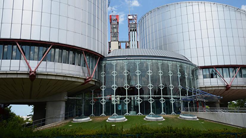 ЕСПЧ рассмотрит дело Украины против России по Крыму 11 сентября