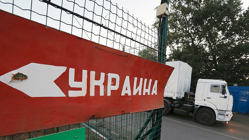 «Проиграет только Украина»: в Москве оценили новые санкции Киева против России