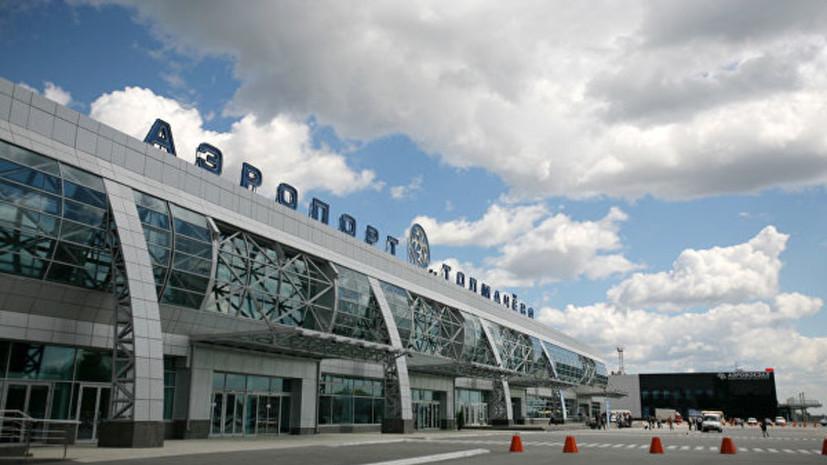 Авиадебошир избил экипаж в аэропорту Новосибирска
