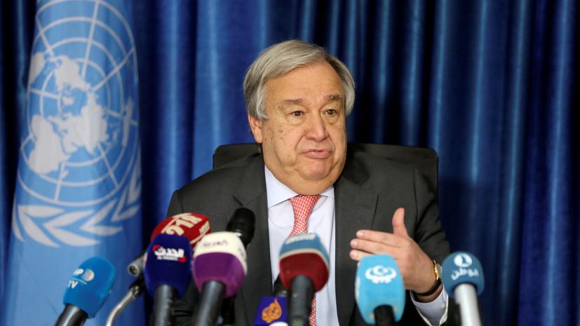 Генсек ООН озабочен растущей напряжённостью в Персидском заливе
